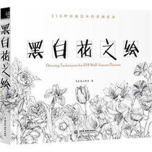 סיני קו ציור ציור ספר/פרחי עט עיפרון לבן שחור סקיצה ציור אמנות ספר