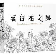 Chinese line drawing painting book / Flowers pen pencil white black sketch drawing art book