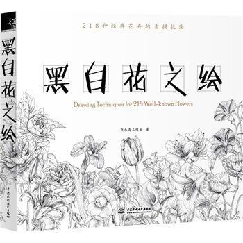 Chinesische Line Zeichnung Malerei Buch Blumen Stift Bleistift Weiß