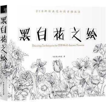 1634 Chinois Dessin Au Trait Peinture Livrefleurs Stylo Crayon Blanc Noir Croquis Dessin Art Livre In Livres From Fournitures Scolaires Et De