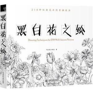 Image 1 - Livre à peinture à ligne chinoise, crayon de fleurs blanc et noir, livre dart à dessin