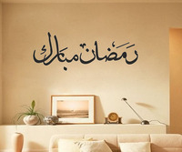 Patience Rehman Retro Wall Stickers Childrens Family Walls Decal Bismillah Islamic For Decoration Bathroom