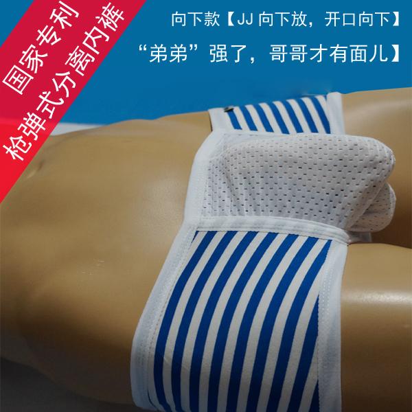 Tipo de bala separação de roupa íntima masculina varicoceles escrotal saco de apoio umidade respirável calças de saúde personalidade