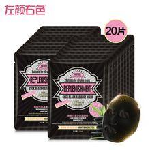 2016 Korean Cosmetics Black Head The Pores Of Mask black Mask 20 Pieces Depth Replenishment Facial