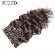 Rechoo фабричного производства Реми бразильские пряди на заколках для наращивания, волосы на заколках, накладные, волнистые человеческие волосы Комплект на всю голову 100 г/компл.#4 цвета с зажим для волос