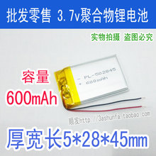 502845 polymer lithium battery 3.7V 600mAh MP3MP4 and other digital products Rechargeable Li-ion Cell