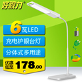 Good eyesight led lamp eye charge emergency light portable charge lamp