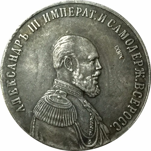 Russia COINS COPY  #77