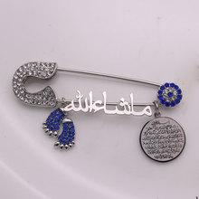 AYATUL כורסי תינוק סיכת האיסלאם Mashallah ב ערבית תורכי עין רעה אללה סיכת