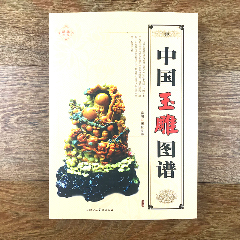 Atlas Of Chinese Traditional Jade Carving Book Auspicious Pictures Of Jade Carvings In Sketches Textbook