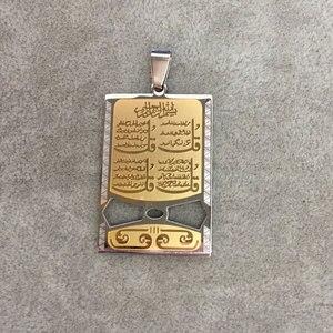 Image 5 - القرآن الكريم أربعة كول سوراس مسلم قلادة قلادة