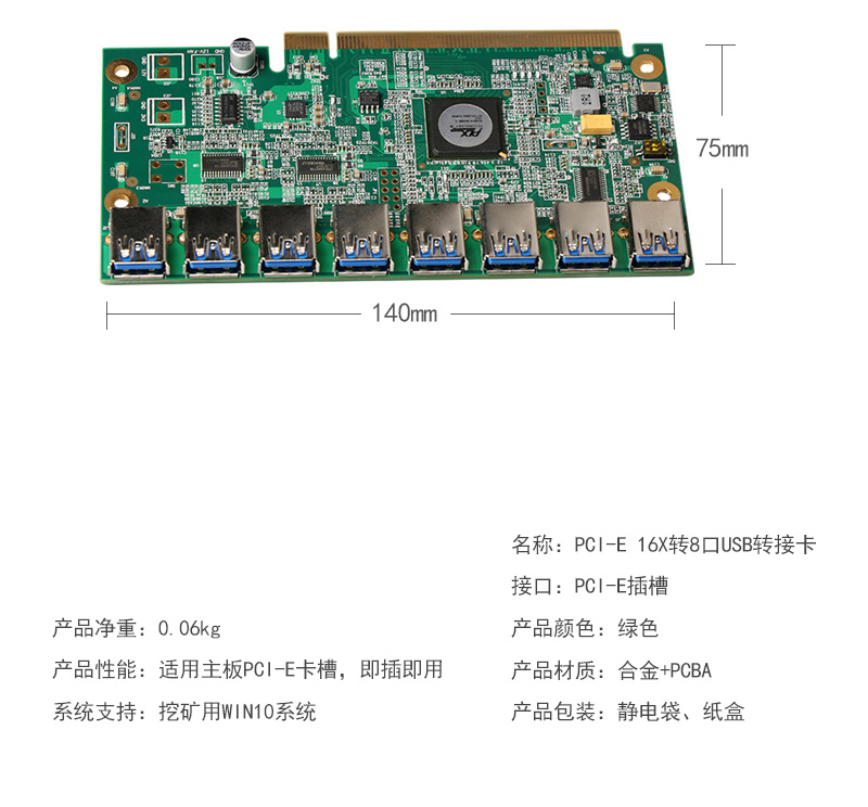 PCI-E 16X to 8 port USB3.0 PCIE4_