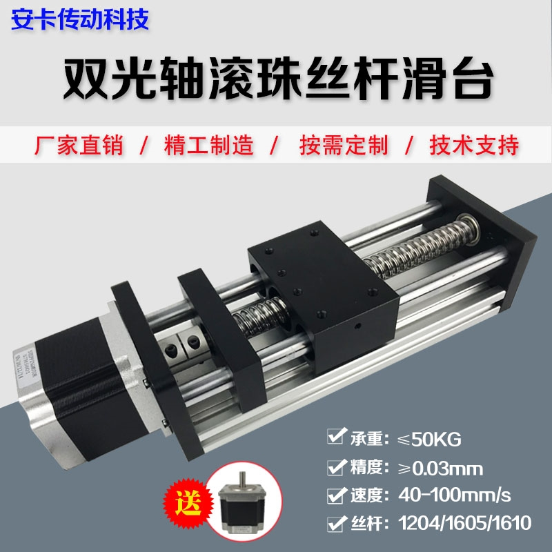 GGP Precision Double Optical Axis Ball Screw Linear Guide Rail Drive Slide Table Module Electric Sliding Track Stepper Motor