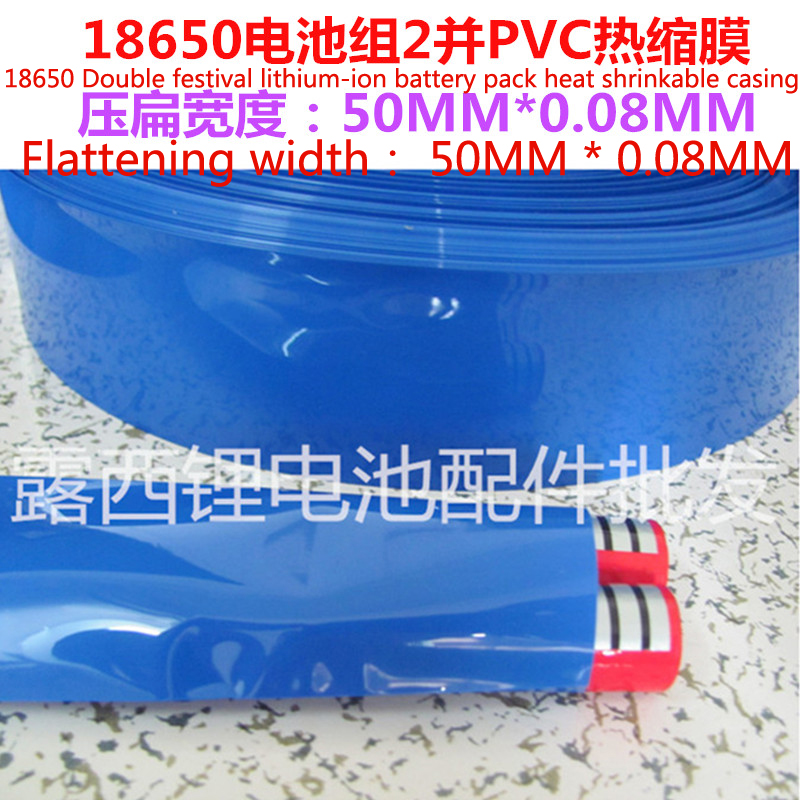 Купить с кэшбэком 1kg Factory Direct Sale 2 Heat Shrink Tube Battery 18650 Battery Jacket Pvc Heat Shrinking Film Blue 2 18650 Battery Casing