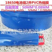 Factory Direct Sale 2 Heat Shrink Tube Battery 18650 Jacket Pvc Shrinking Film Blue Casing