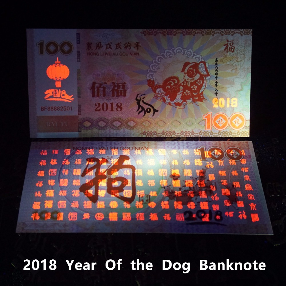RMB 100 for the Chinese zodiac in 2018 year of the dog