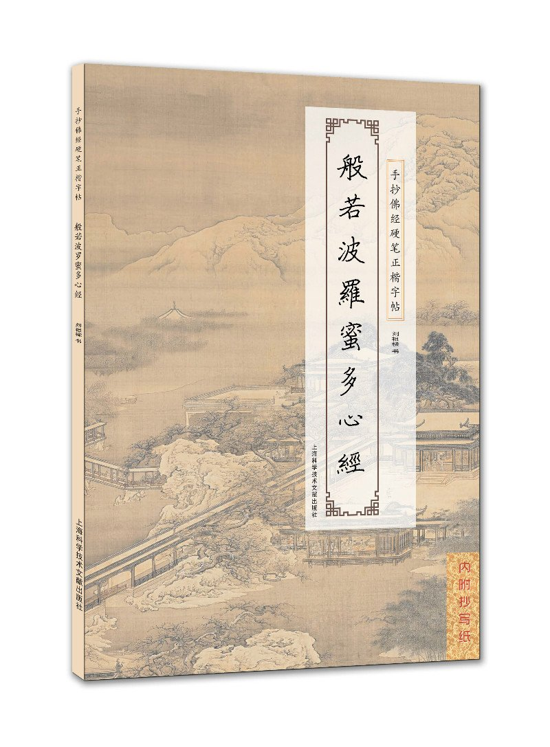 The handwritten Buddhist scriptures in pen copybook series : Heart Sutra Xin Jing sutra