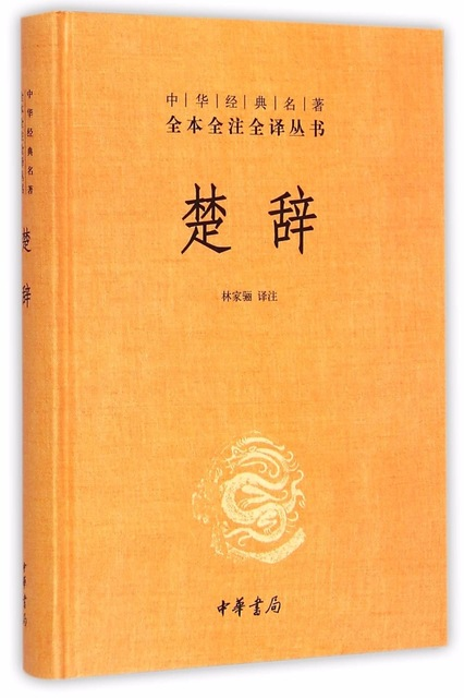 The Songs Of Chu Chinese Masterpiece Literary Book-Chuci In Chinese Edition 402 Page