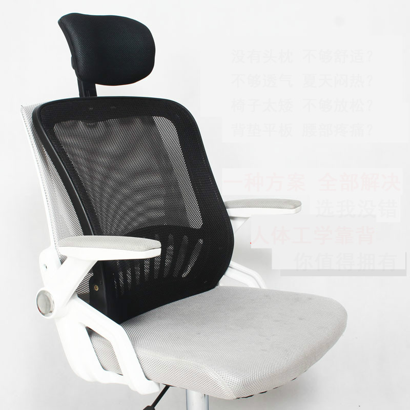 Office Chair Accessories All In One Type Backrest With Headrest For Swivel Lifting Chair Lumbar Support Pillow Free Installation