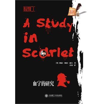 Bilingual Sherlock Holmes Book part I A Study in Scarlet in Chinese and English