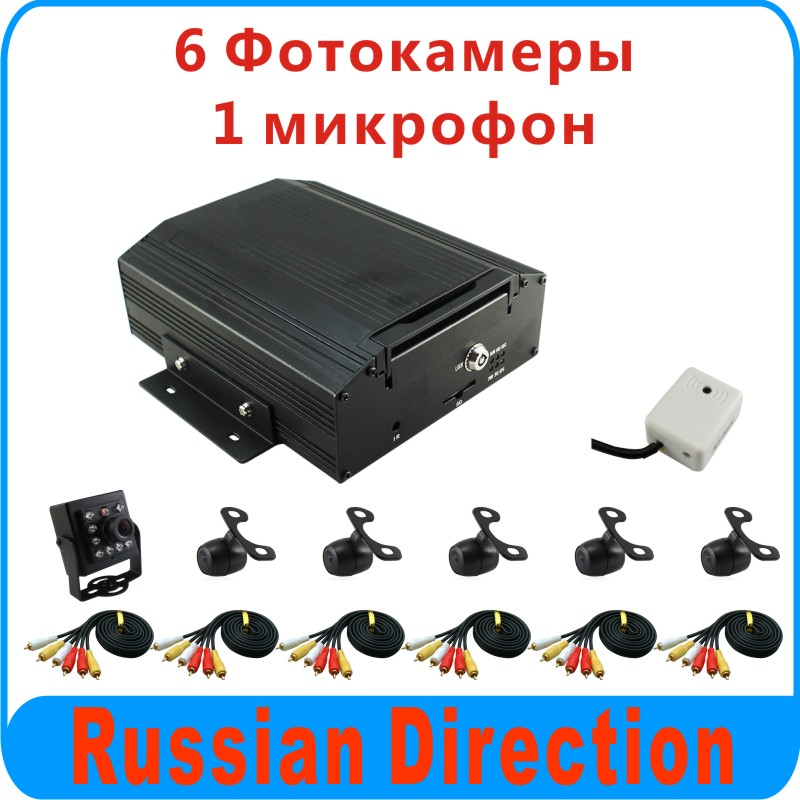 8CH MDVR+6 car cameras kit for Bus, train , ship used, with Russian Menu