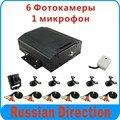 Kit 8CH MDVR + 6 cámaras de coche para el Autobús, tren, barco utilizado, con el Menú Ruso, envío gratis