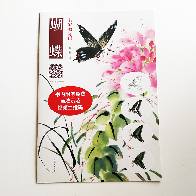 Master Teaches You How To Draw Butterfly By Sha Wei Traditional Chinese Painting A8 Size Art Book