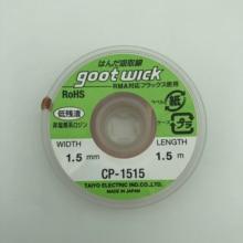 Japan GOOT RoHS Entlöten Docht werkzeug 1,5mm schneller Entfernen Solder Niedrigen rückstände für PCB RMA Reparatur mit besser wärme antwort
