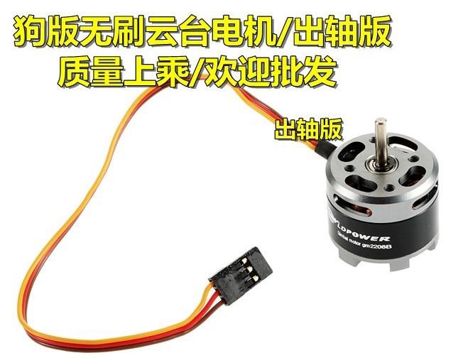 HK free shipping+LD-POWER 2208 39g 3mm shaft Gimbal Brushless Motor 80KV for 100-200g GoPro frame 1 piece hk free shipping for xiaomi4 m4 mi4 100