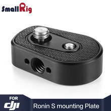 SmallRig Camera Plate Rig Heli-coil Insert mounting Plate for DJI Ronin S / For DJI Ronin SC W/ Arri Locating Holes 2263(China)