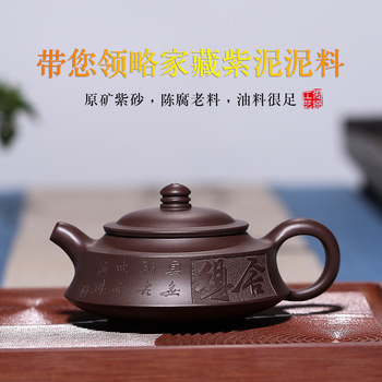 double draw household utensils undressed ore purple clay willing to part with or use Zhou Pan teapot special batch