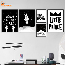 Rocket Crown Little Prince Stars Wall Art Canvas Painting Nordic Posters And Prints Cartoon Wall Pictures Boy Kids Room Decor scott woods prince and little weird black boy gods