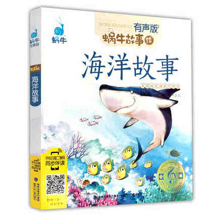 Sea Ocean Story With Pin Yin And Chinese Short Story Book