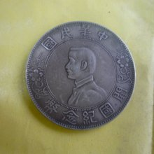 Коллекционный старинный китайский серебряный доллар Монета, основание китайской монеты, 1911
