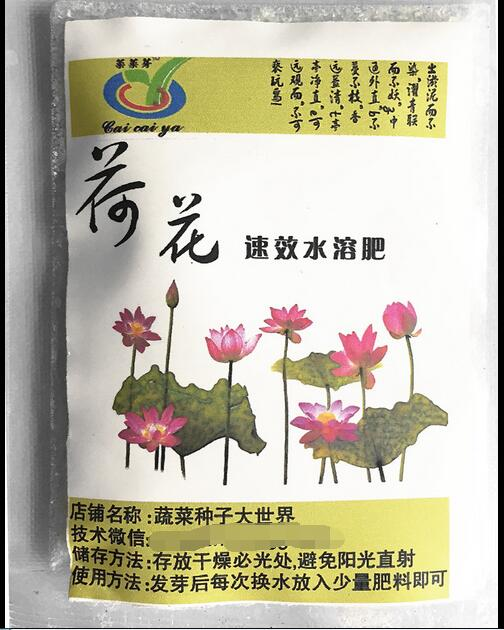 Lotus fertilizer,5pack/lot,Hydroponic nutrient solution,lotus flower essential water-soluble fertilizer nutrient image