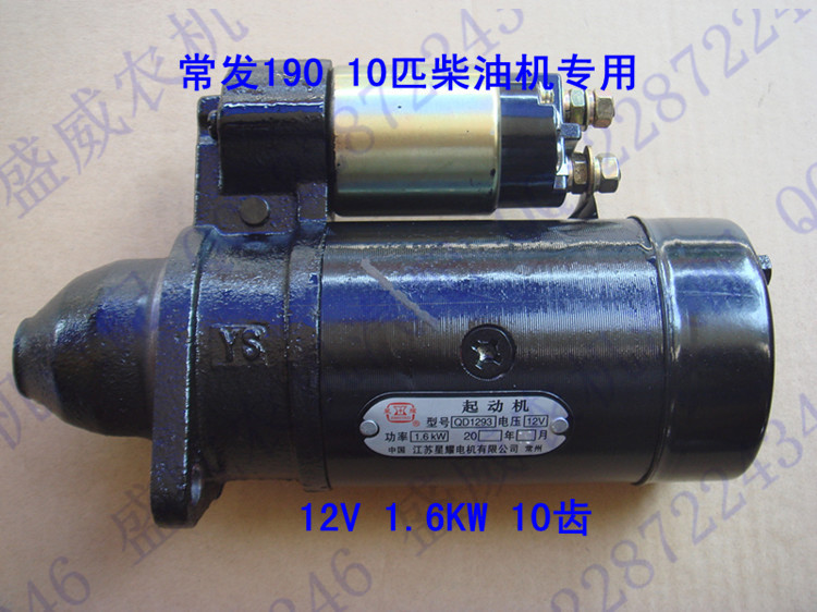Fast Shipping starting motor QD1293 12V diesel engine R190 starter motor a suit for Changchai Changfa and chinese brand fast shipping diesel engine 186fs reverse starter camshaft output starting motor suit for kipor kama and all the chinese brand