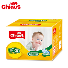 Hot Sale Chiaus Ultra Thin Baby Diapers Disposable Nappies 148pcs L for 9-13kg Breathable Soft Non-woven Unisex Nappy Changing