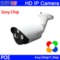 4 pcs Um Monte Três Infravermelho Leds Matriz 1080 P Coms/960 P/720 P HD Cmos 3mp lente de Segurança IP CCTV Camera FreeShipping