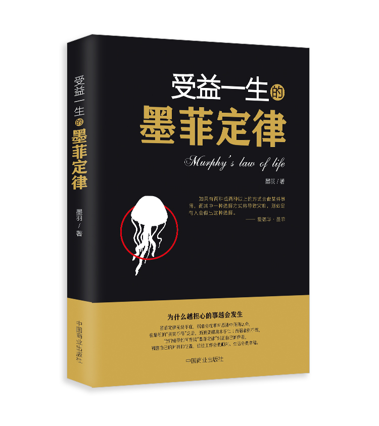 New Murphy's Law Of Life Book :the Famous Interpersonal Psychology Books For Adult (Chinese Version)