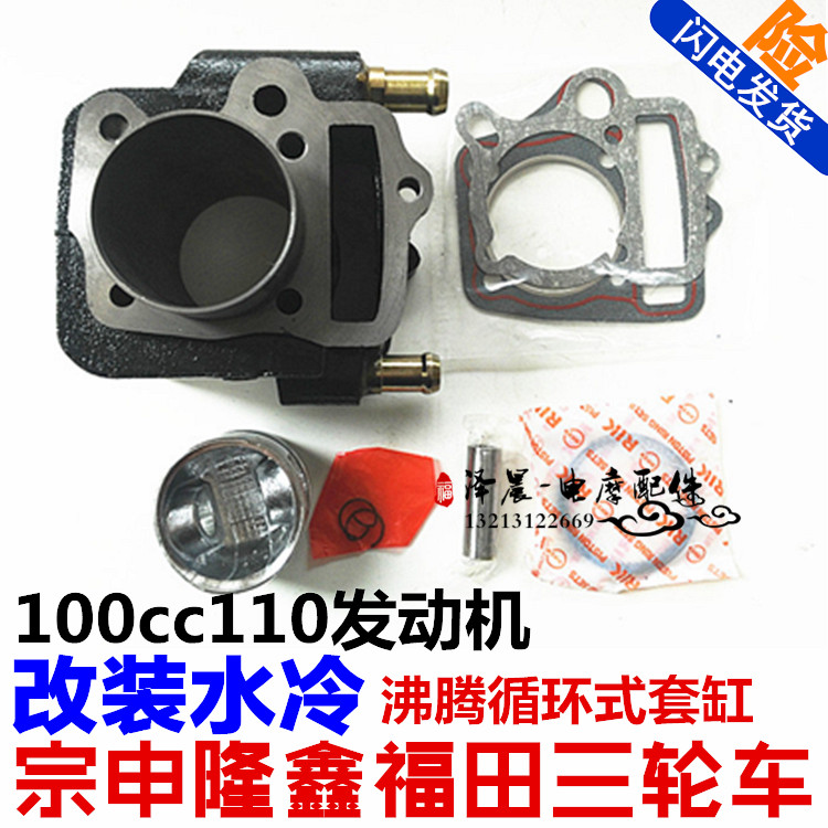 ZONGSHEN 110CC Water Cooling Cooled 52MM Motorcycle Engine Cylinder With Piston 13MM Pin Kits free shipping 65 5mm zongshen t4 mx6 cqr250 cb250 dirt bike motorcycle cylinder kits with piston and 15mm pin for kayo t4