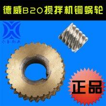 Dweh B20 смеситель червячного зуба 29 медь фитинги давления Box аксессуары