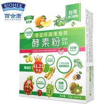 1 Box Chia Seeds and Vegetables Plant Taiwan Imported Enzyme Powder Satiety Dietary Fiber Nutrition Fruit and Vegetable Meal