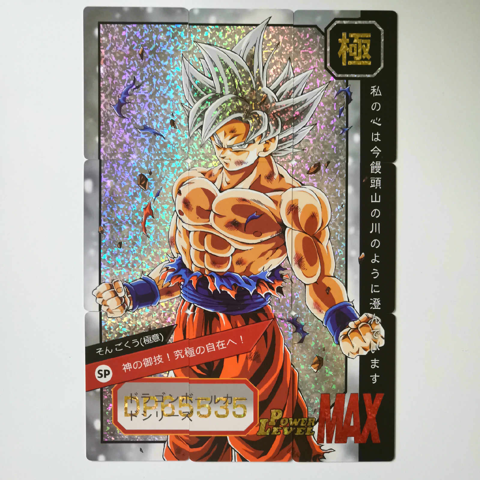 54pcs/set 9 in 1 Super Dragon Ball Z Heroes Battle Card Ultra Instinct Goku Vegeta Game Collection Cards