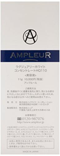 все цены на AMPLEUR luxury white concentrate HQ110 11g made in JAPAN онлайн