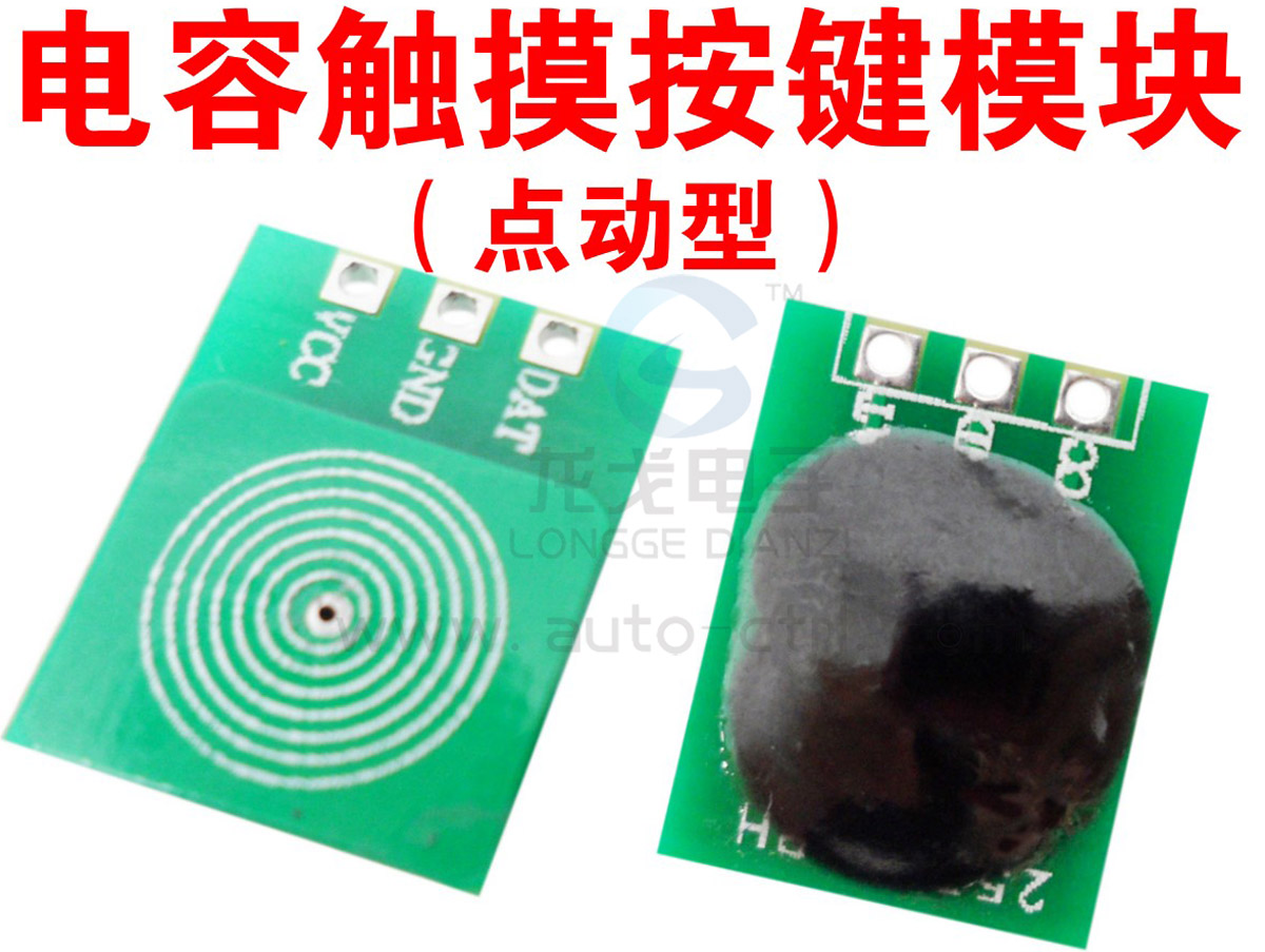 Touch sensor touch module touch pad button ug420h sc1 ug420h tc1 touch pad touch pad