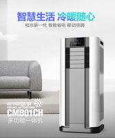 CMB01CH Can Move Air Conditioning Cold And Warm Type Free Installation Kitchen Vertical Large 1P Air