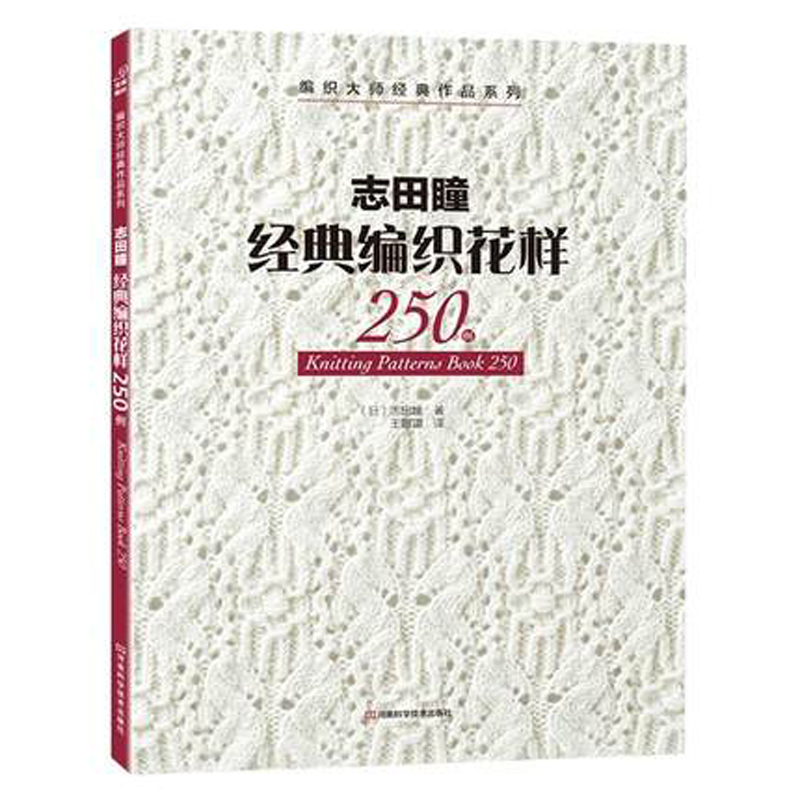 Japanese Knitting Patterns Book 250  Classic Weave Sweater Patterns Hand Carft Textbook In Chines Edition