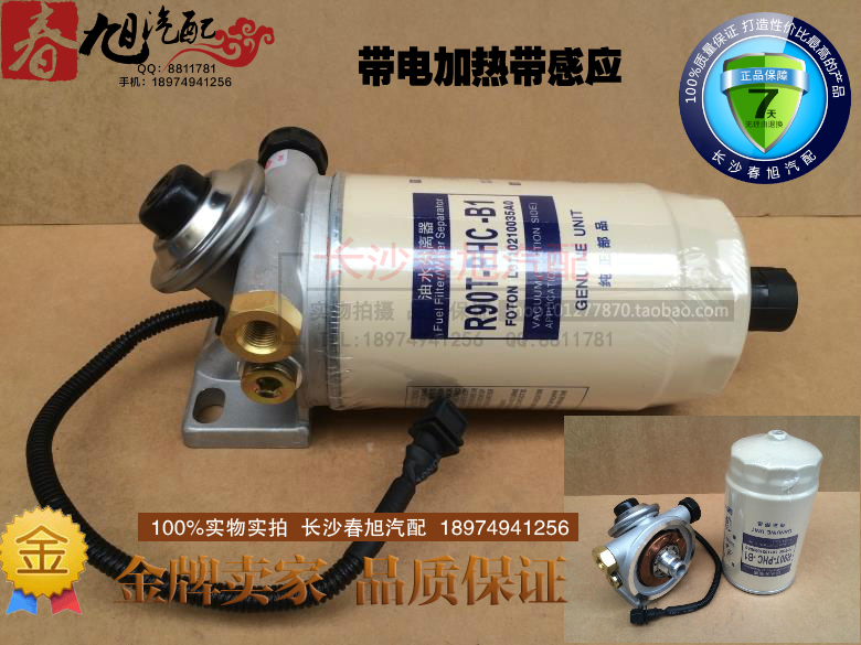 Фотография AUTO truck tractor oil filter assembly for R90T-PHC-B1 aumark ollin Electric heating sensor Oil water separation filter assembly