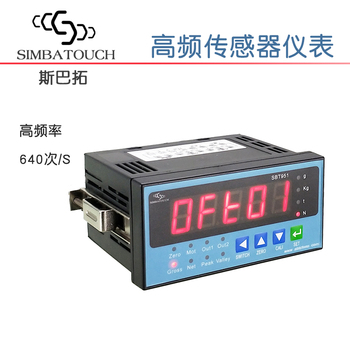 SBT951 pressure sensor high frequency digital display instrument analog 0-20maRS485 232 communication