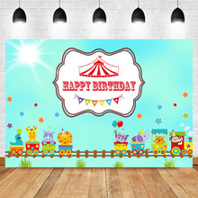 Circus Carnival Birthday Backdrop Tent Cute Elephant Lion Animal Banner Photo Backdrops Circus Carnival Photography Background american circus